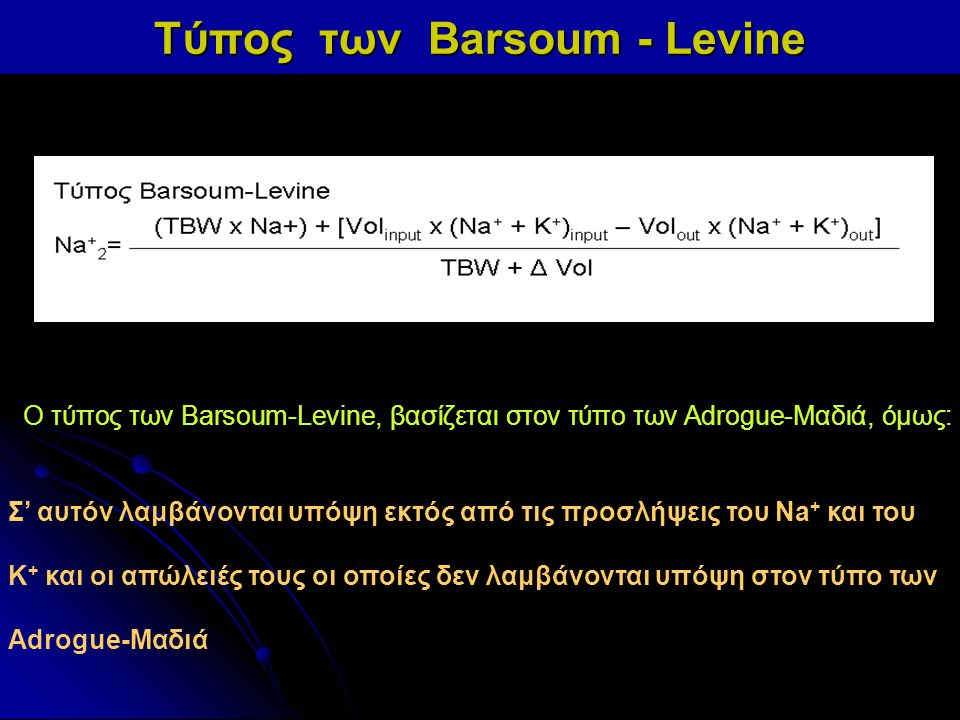 Τύπος των Barsoum - Levine