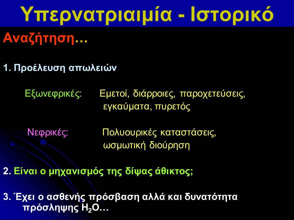 Υπερνατριαιμία - Ιστορικό