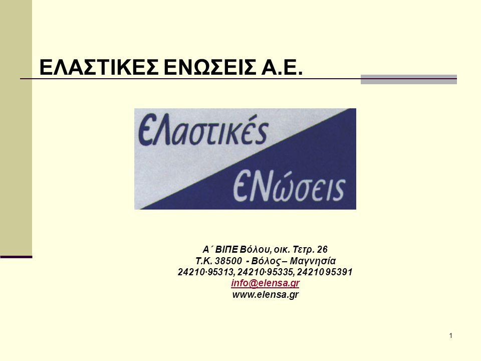 ΕΛΑΣΤΙΚΕΣ ΕΝΩΣΕΙΣ Α.Ε. Α΄ ΒΙΠΕ Βόλου, οικ. Τετρ. 26