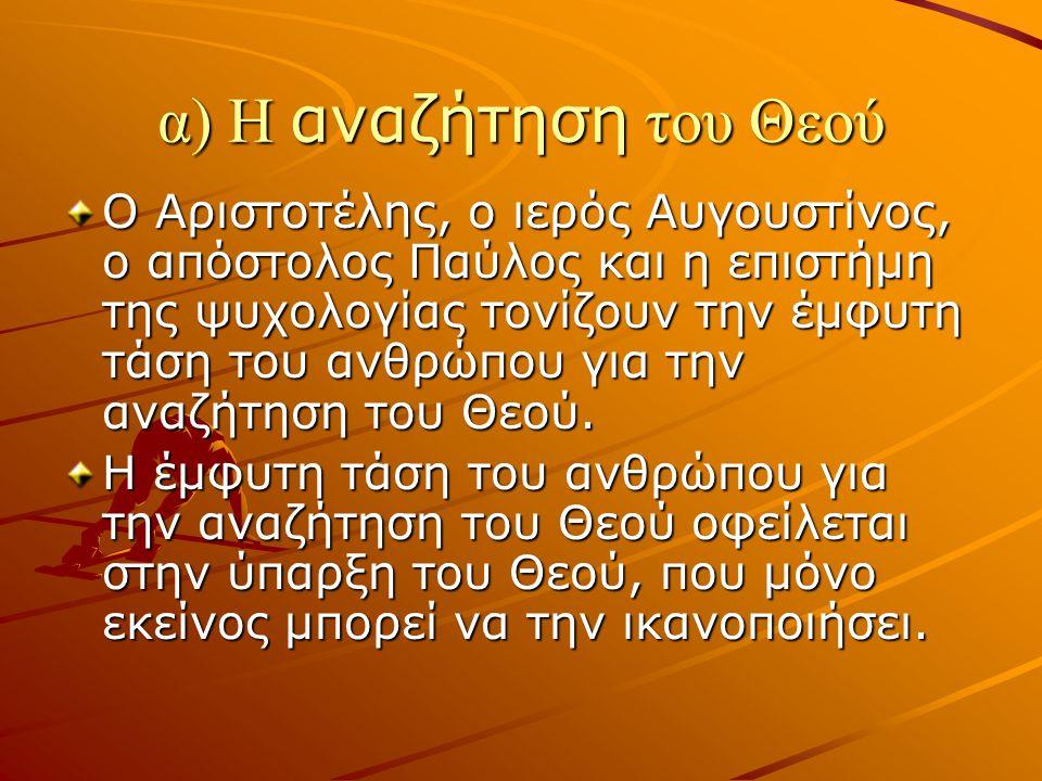 α) Η αναζήτηση του Θεού