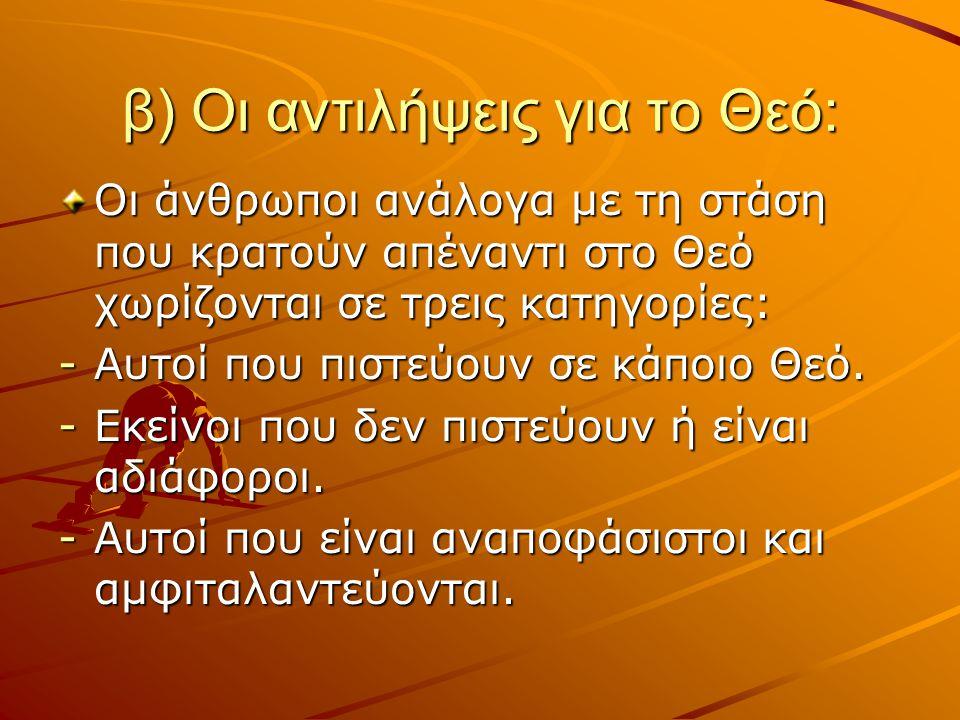 β) Οι αντιλήψεις για το Θεό: