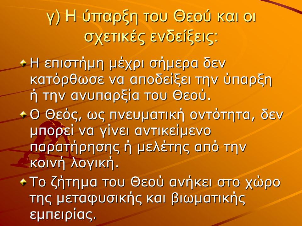γ) Η ύπαρξη του Θεού και οι σχετικές ενδείξεις: