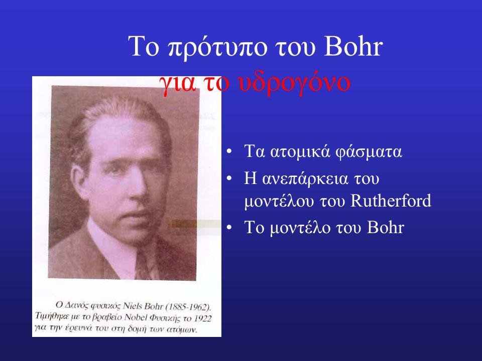 Το πρότυπο του Bohr για το υδρογόνο