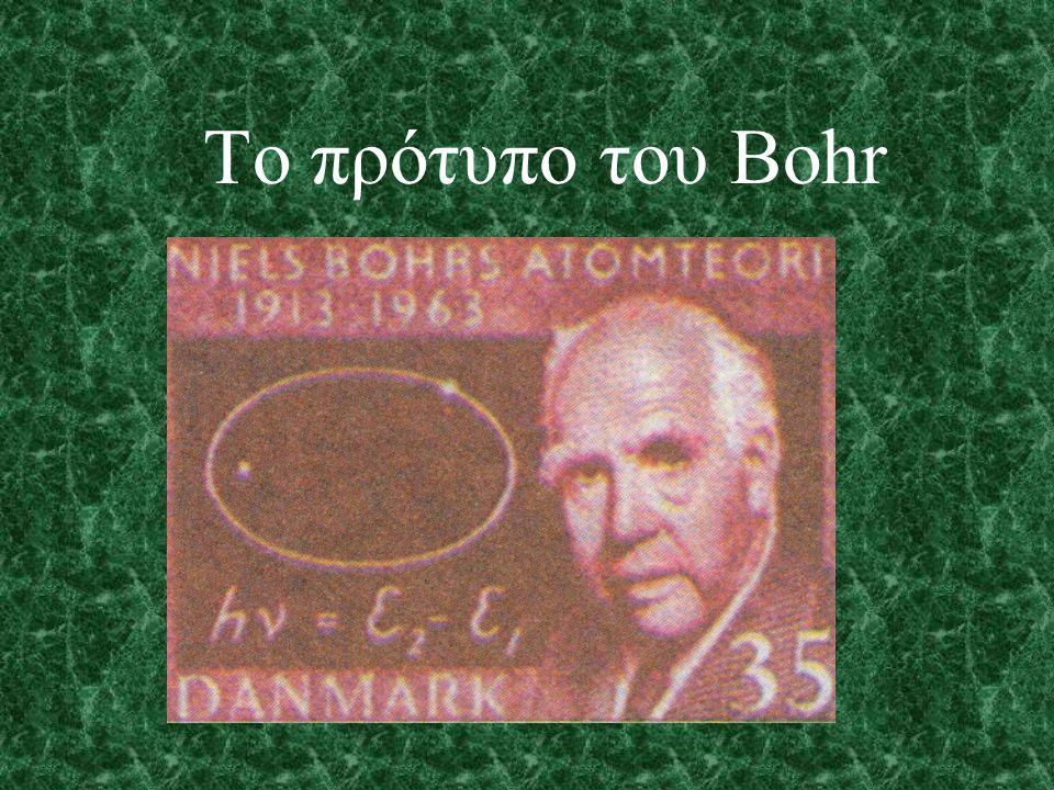 Το πρότυπο του Bohr