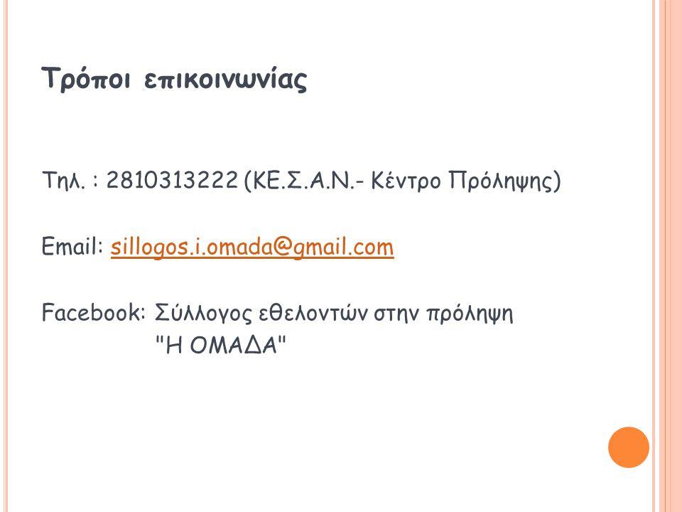 Τρόποι επικοινωνίας Τηλ. : 2810313222 (ΚΕ.Σ.Α.Ν.- Κέντρο Πρόληψης)