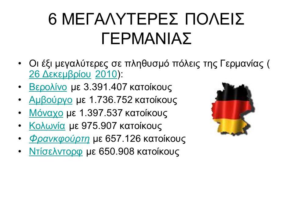 6 ΜΕΓΑΛΥΤΕΡΕΣ ΠΟΛΕΙΣ ΓΕΡΜΑΝΙΑΣ