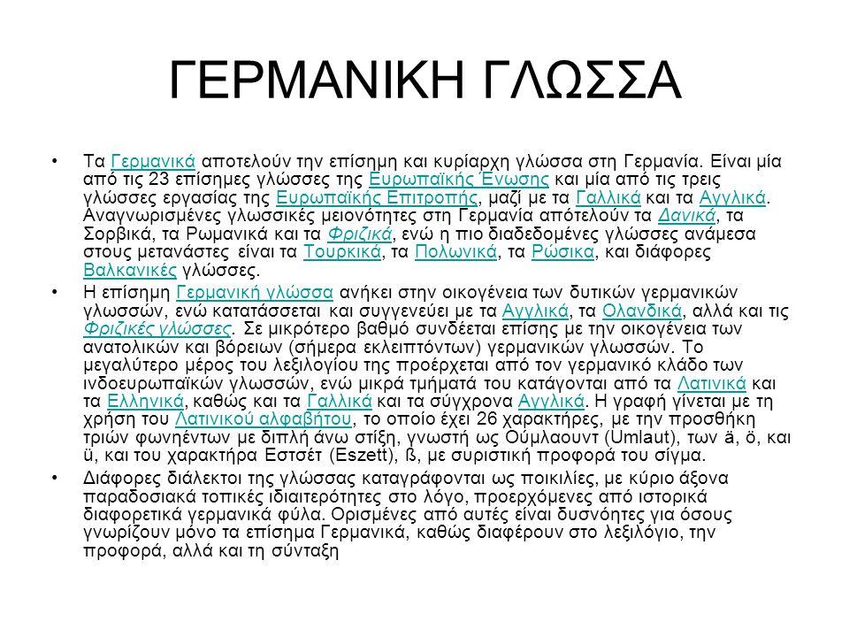 ΓΕΡΜΑΝΙΚΗ ΓΛΩΣΣΑ