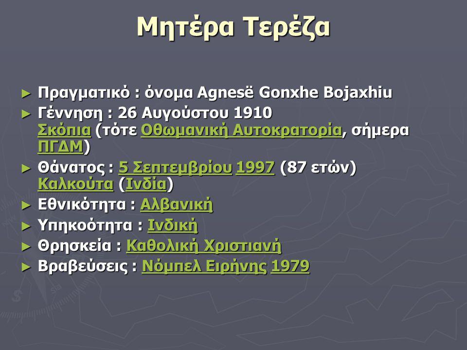 Μητέρα Τερέζα Πραγματικό : όνομα Agnesë Gonxhe Bojaxhiu