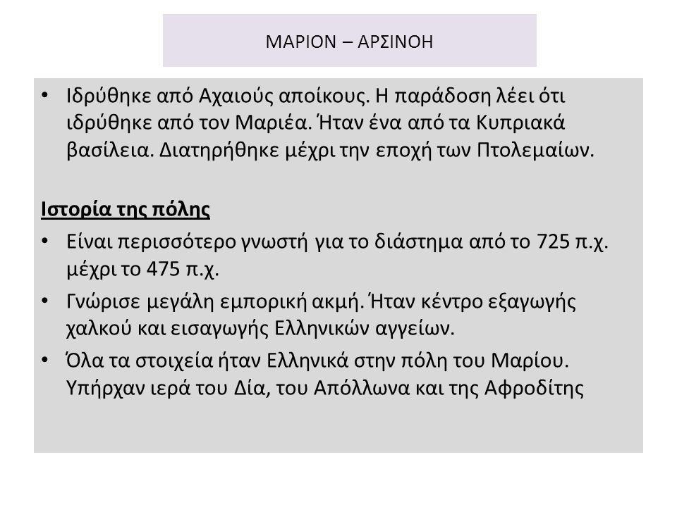 ΜΑΡΙΟΝ – ΑΡΣΙΝΟΗ
