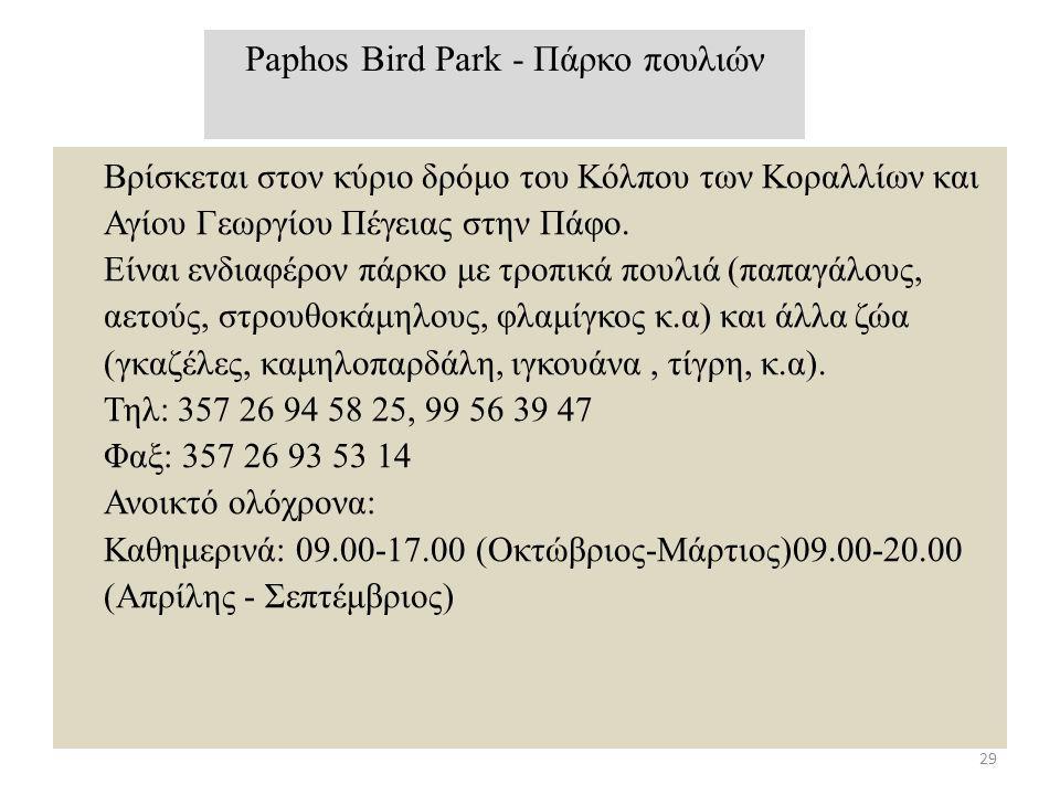 Paphos Bird Park - Πάρκο πουλιών
