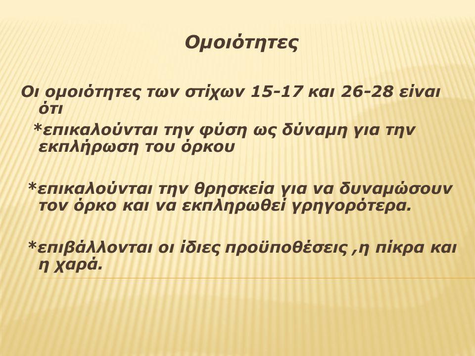 Ομοιότητες Οι ομοιότητες των στίχων 15-17 και 26-28 είναι ότι