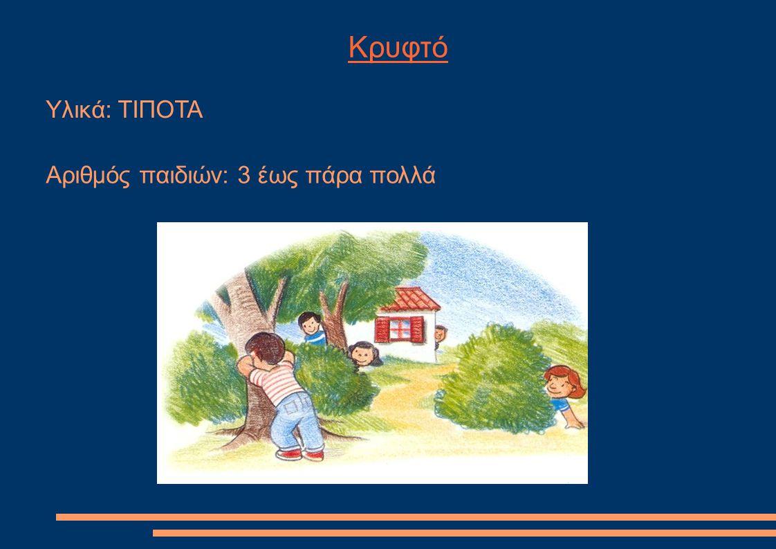 Κρυφτό Υλικά: ΤΙΠΟΤΑ Αριθμός παιδιών: 3 έως πάρα πολλά
