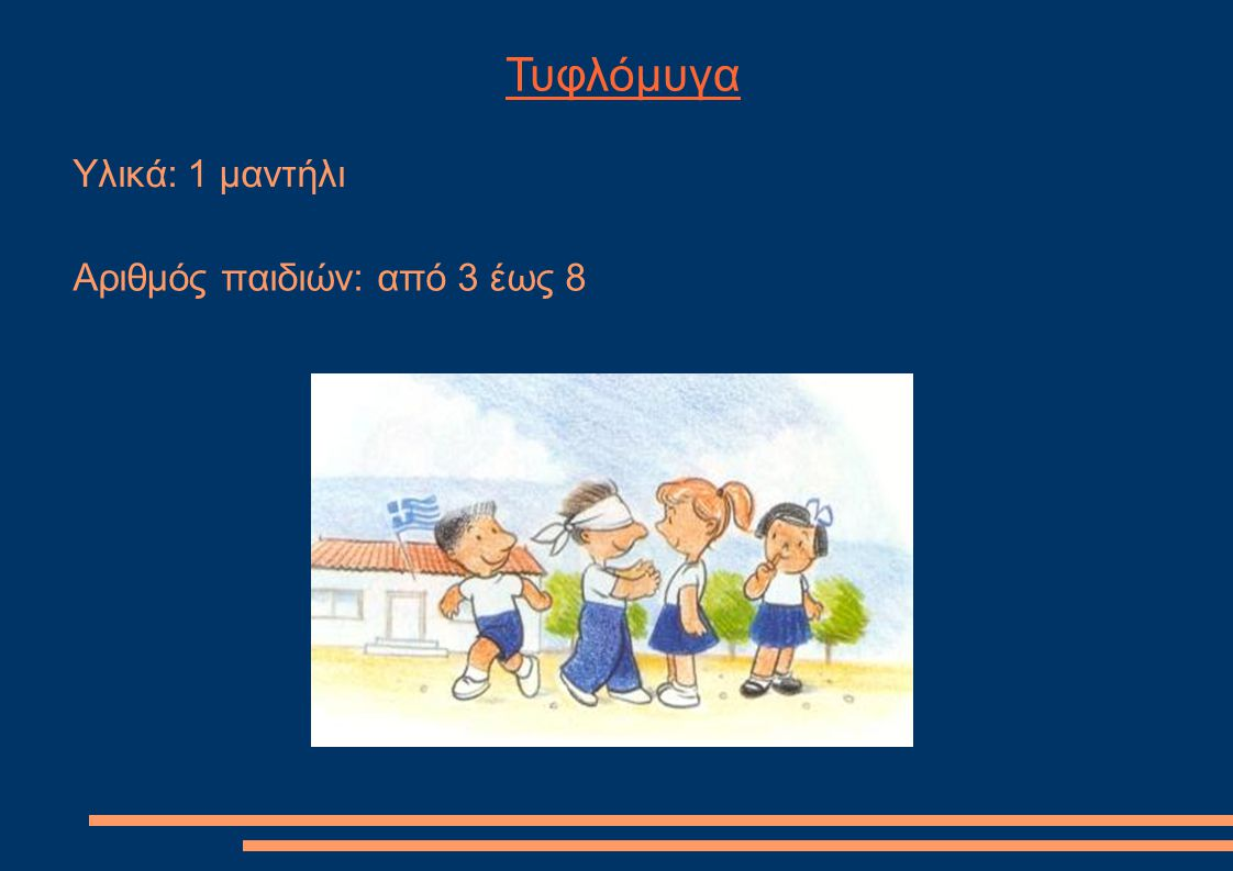 Τυφλόμυγα Υλικά: 1 μαντήλι Αριθμός παιδιών: από 3 έως 8