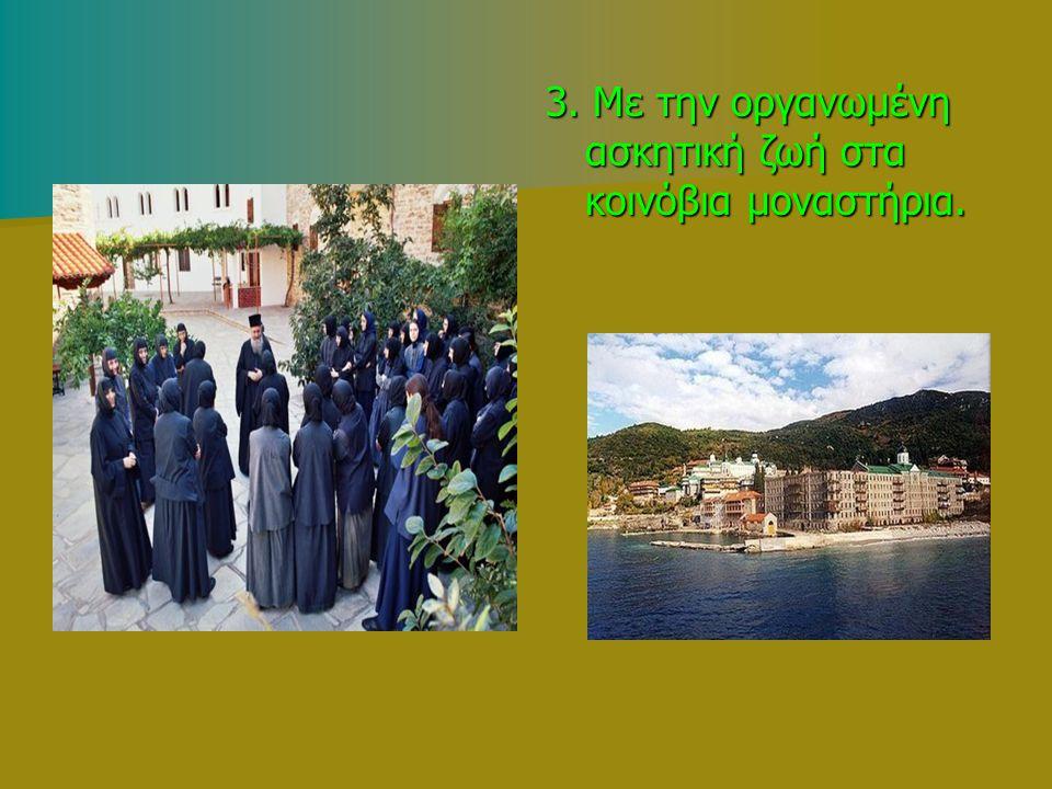 3. Με την οργανωμένη ασκητική ζωή στα κοινόβια μοναστήρια.