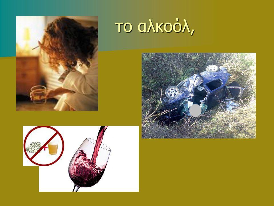 το αλκοόλ,