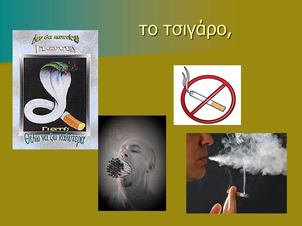το τσιγάρο,