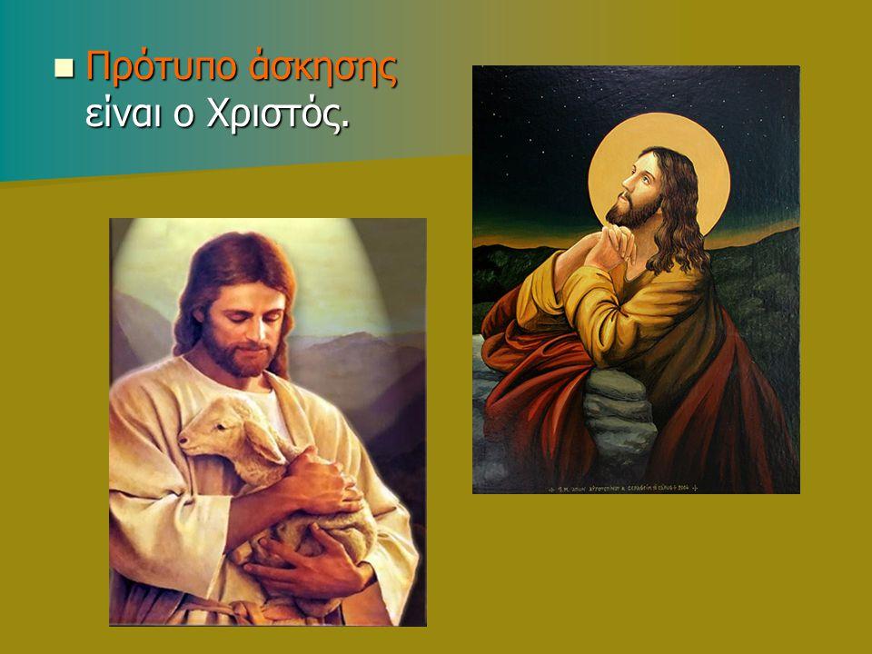 Πρότυπο άσκησης είναι ο Χριστός.