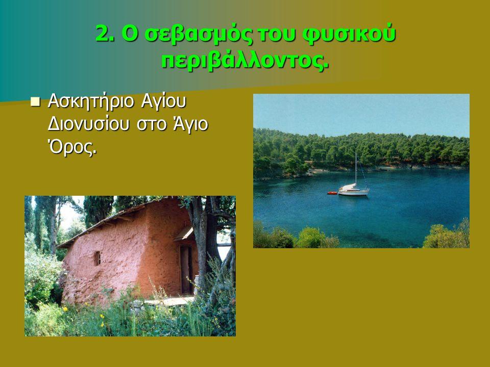 2. Ο σεβασμός του φυσικού περιβάλλοντος.