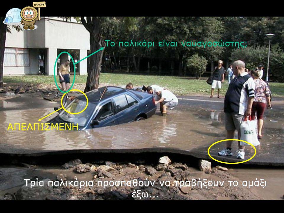 Τρία παλικάρια προσπαθούν να τραβήξουν το αμάξι έξω...