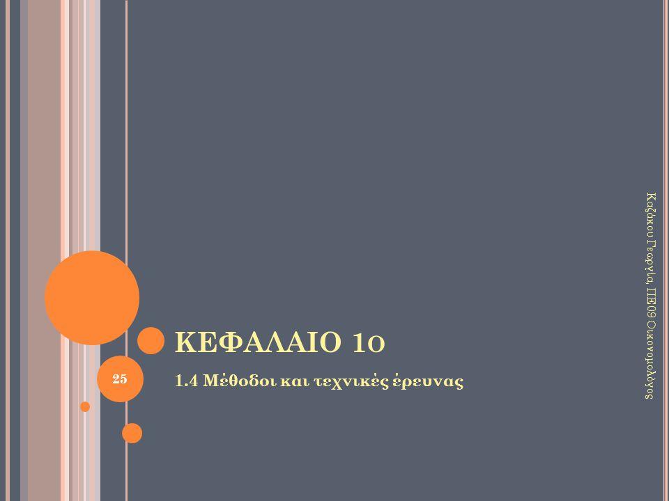 ΚΕΦΑΛΑΙΟ 1ο 1.4 Μέθοδοι και τεχνικές έρευνας