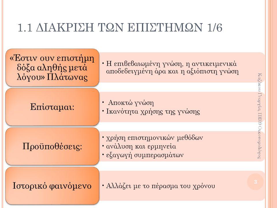 1.1 ΔΙΑΚΡΙΣΗ ΤΩΝ ΕΠΙΣΤΗΜΩΝ 1/6