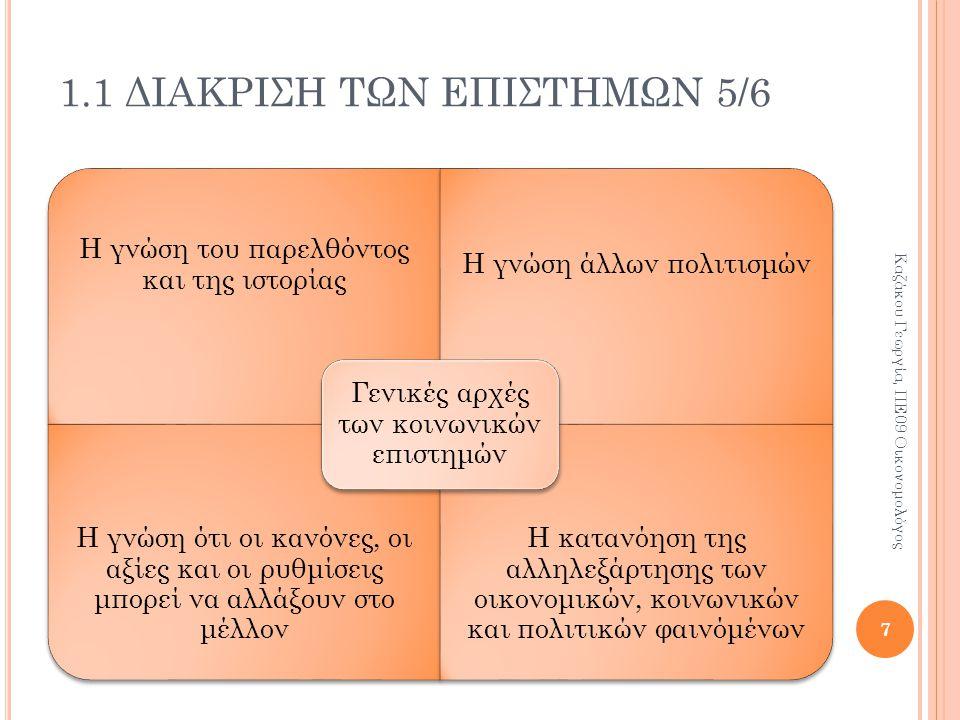 1.1 ΔΙΑΚΡΙΣΗ ΤΩΝ ΕΠΙΣΤΗΜΩΝ 5/6