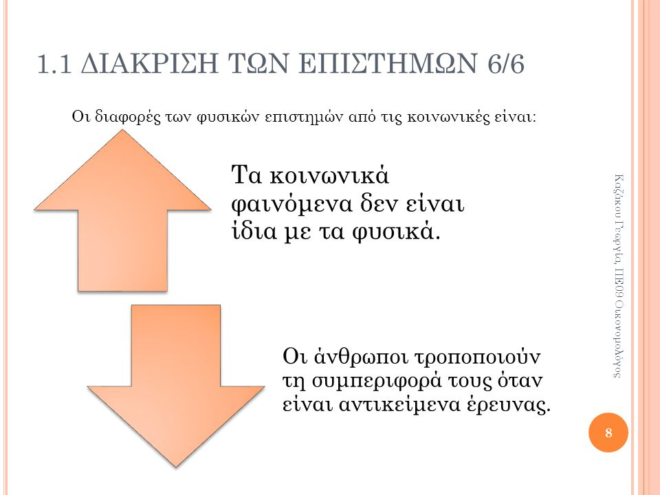 1.1 ΔΙΑΚΡΙΣΗ ΤΩΝ ΕΠΙΣΤΗΜΩΝ 6/6