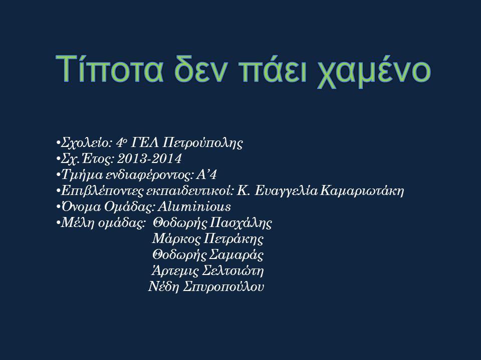 Τίποτα δεν πάει χαμένο Σχολείο: 4ο ΓΕΛ Πετρούπολης Σχ.Έτος: 2013-2014