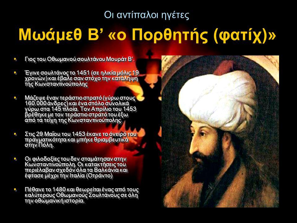 Μωάμεθ Β' «ο Πορθητής (φατίχ)»