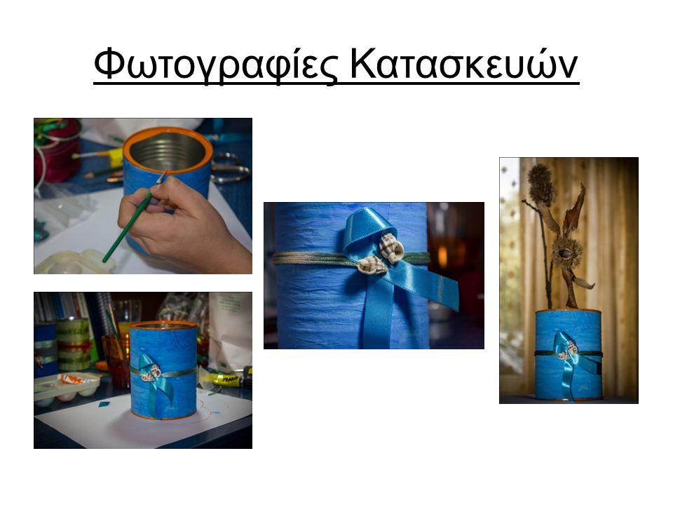 Φωτογραφίες Κατασκευών