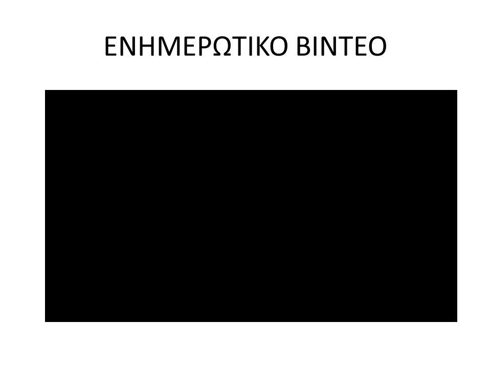 ΕΝΗΜΕΡΩΤΙΚΟ ΒΙΝΤΕΟ