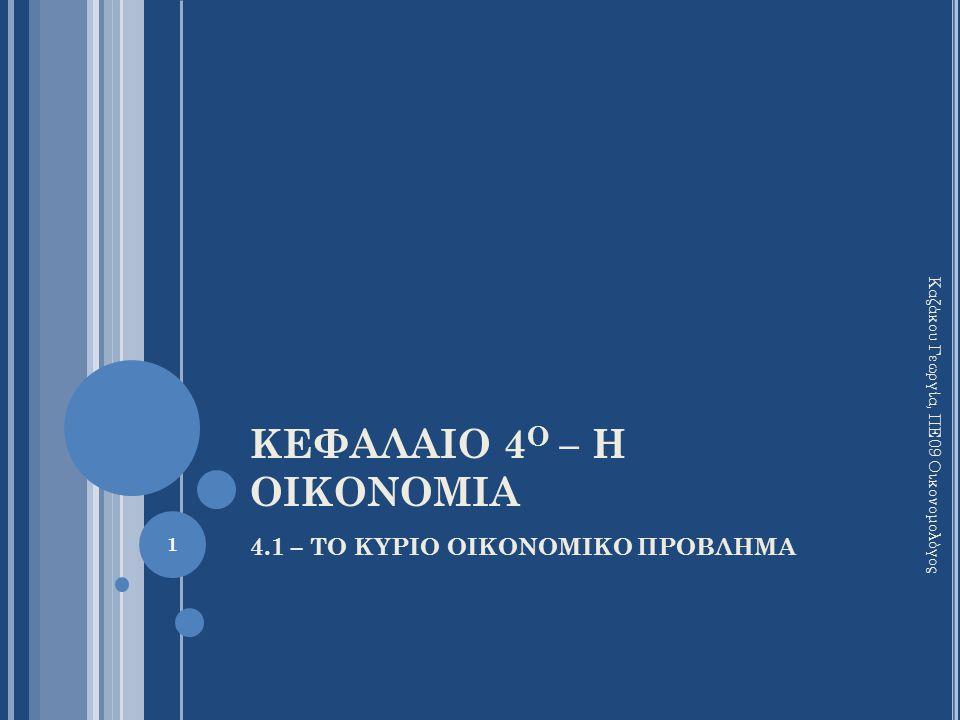 ΚΕΦΑΛΑΙΟ 4ο – Η ΟΙΚΟΝΟΜΙΑ