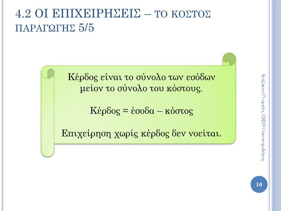 4.2 ΟΙ ΕΠΙΧΕΙΡΗΣΕΙΣ – το κοστοσ παραγωγησ 5/5