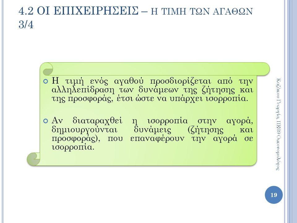 4.2 ΟΙ ΕΠΙΧΕΙΡΗΣΕΙΣ – η τιμη των αγαθων 3/4
