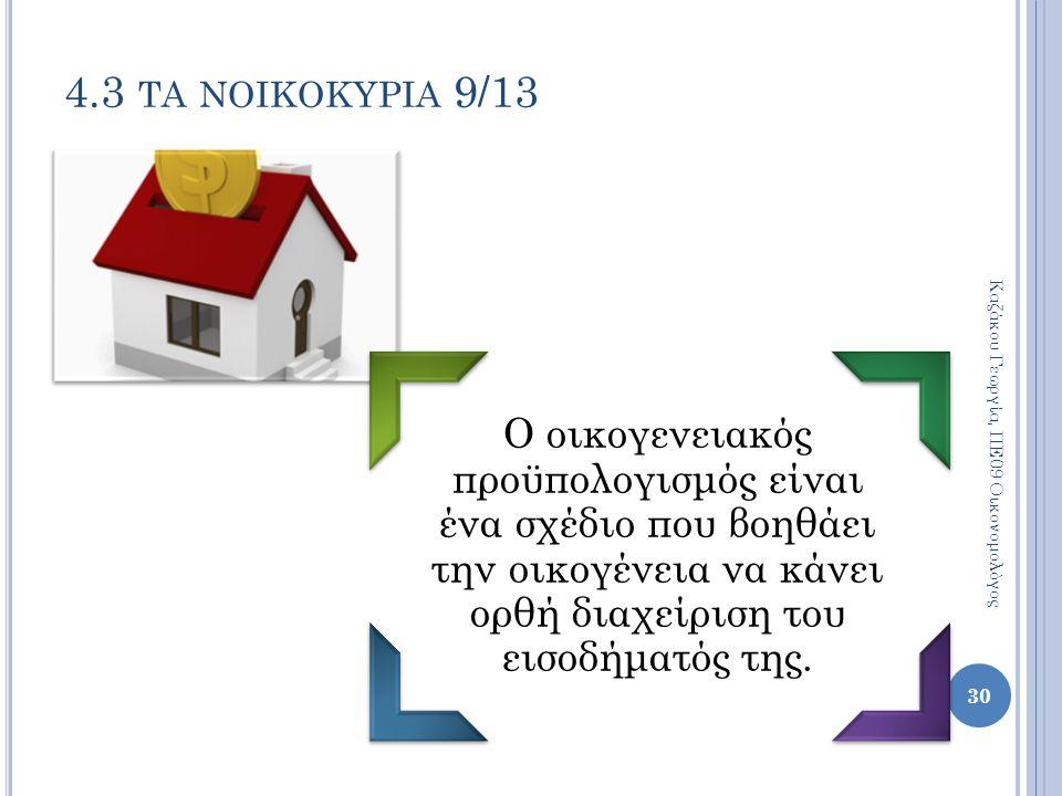 4.3 τα νοικοκυρια 9/13 Καζάκου Γεωργία, ΠΕ09 Οικονομολόγος