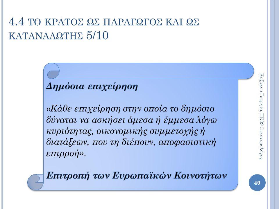 4.4 το κρατοσ ωσ παραγωγοσ και ωσ καταναλωτησ 5/10