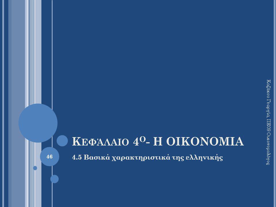 Κεφάλαιο 4ο- Η ΟΙΚΟΝΟΜΙΑ