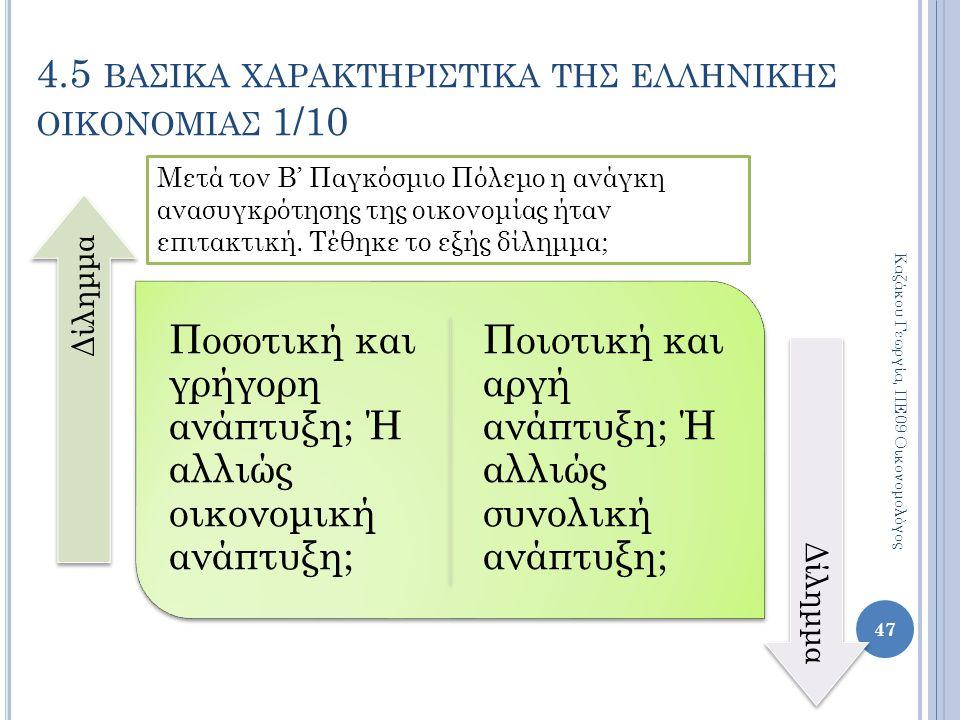 4.5 βασικα χαρακτηριστικα τησ ελληνικησ οικονομιασ 1/10