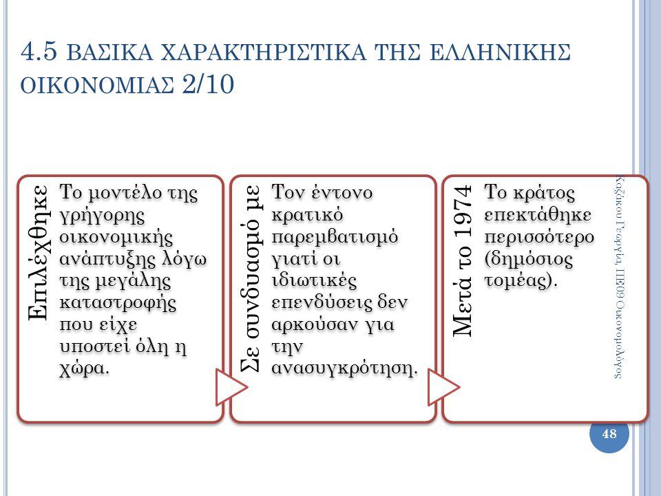 4.5 βασικα χαρακτηριστικα τησ ελληνικησ οικονομιασ 2/10