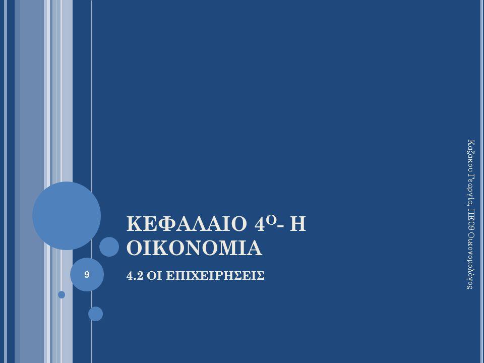 ΚΕΦΑΛΑΙΟ 4ο- Η ΟΙΚΟΝΟΜΙΑ
