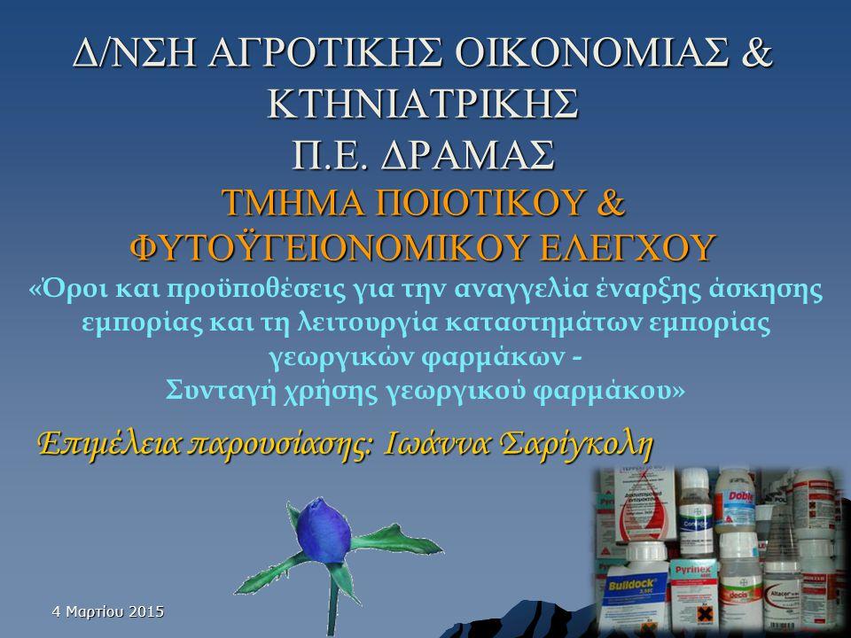 Συνταγή χρήσης γεωργικού φαρμάκου»