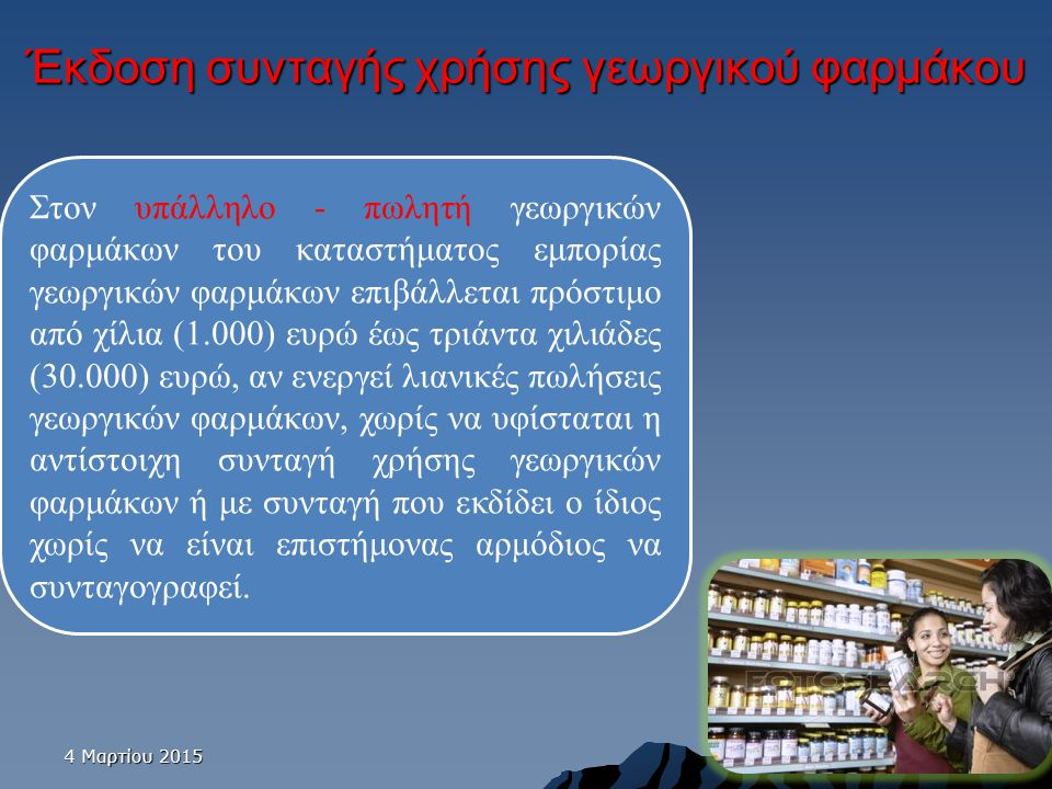 Έκδοση συνταγής χρήσης γεωργικού φαρμάκου