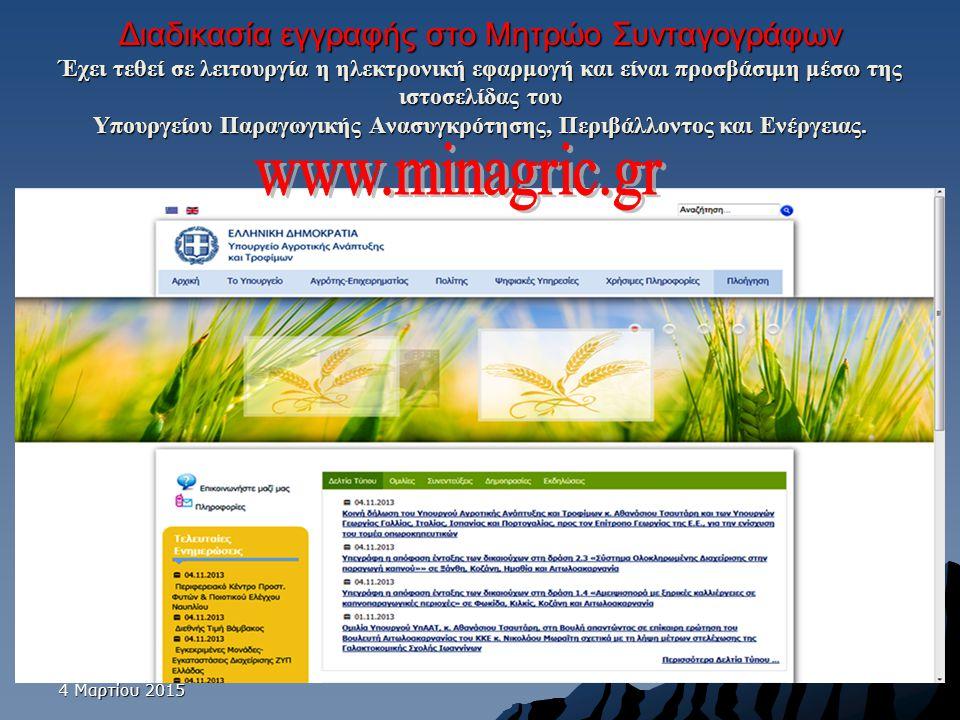 Διαδικασία εγγραφής στο Μητρώο Συνταγογράφων Έχει τεθεί σε λειτουργία η ηλεκτρονική εφαρμογή και είναι προσβάσιμη μέσω της ιστοσελίδας του Υπουργείου Παραγωγικής Ανασυγκρότησης, Περιβάλλοντος και Ενέργειας.