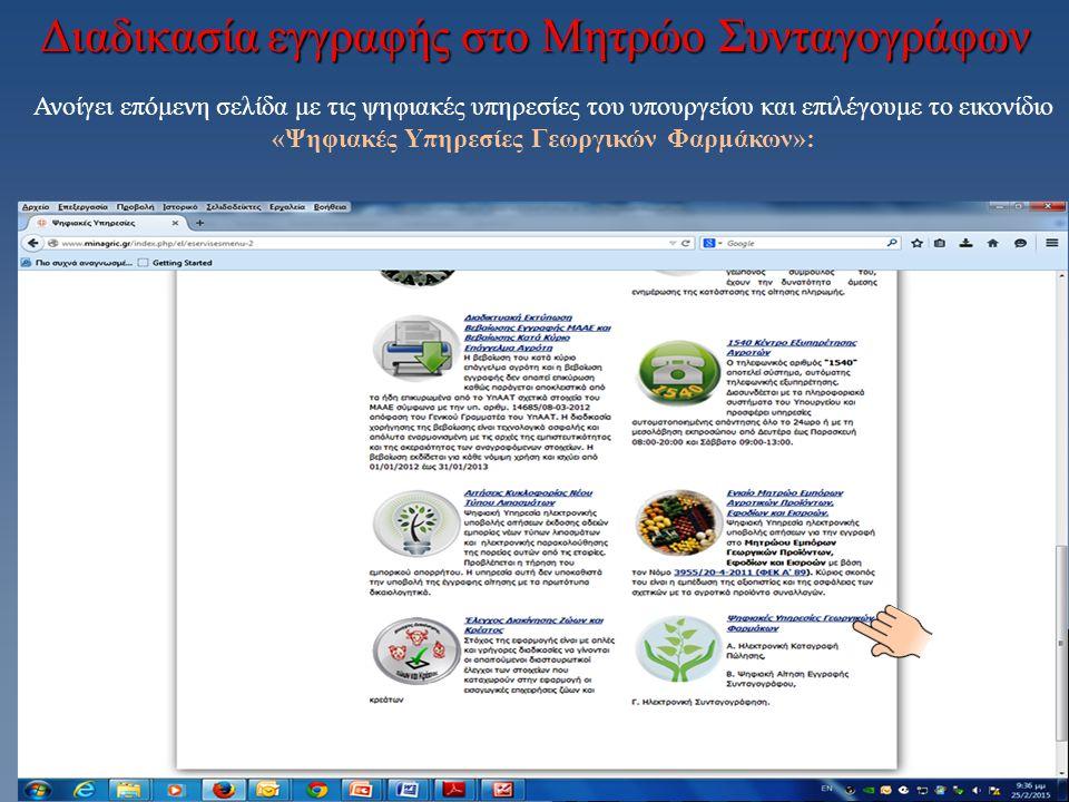 «Ψηφιακές Υπηρεσίες Γεωργικών Φαρμάκων»: