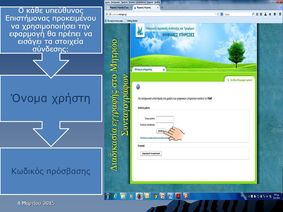 Διαδικασία εγγραφής στο Μητρώο Συνταγογράφων