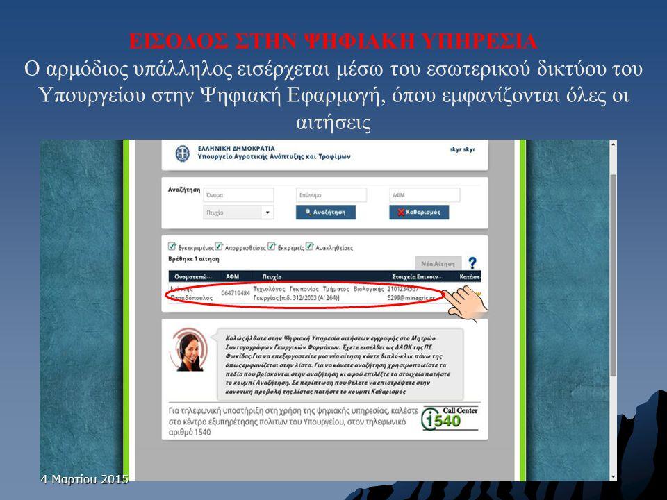 ΕΙΣΟΔΟΣ ΣΤΗΝ ΨΗΦΙΑΚΗ ΥΠΗΡΕΣΙΑ Ο αρμόδιος υπάλληλος εισέρχεται μέσω του εσωτερικού δικτύου του Υπουργείου στην Ψηφιακή Εφαρμογή, όπου εμφανίζονται όλες οι αιτήσεις
