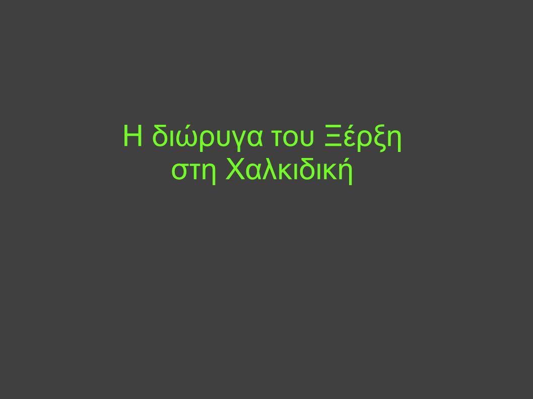 Η διώρυγα του Ξέρξη στη Χαλκιδική