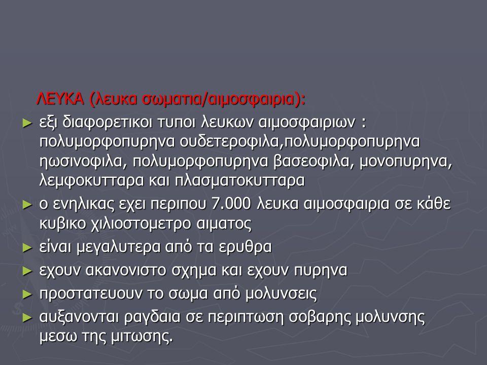 ΛΕΥΚΑ (λευκα σωματια/αιμοσφαιρια):