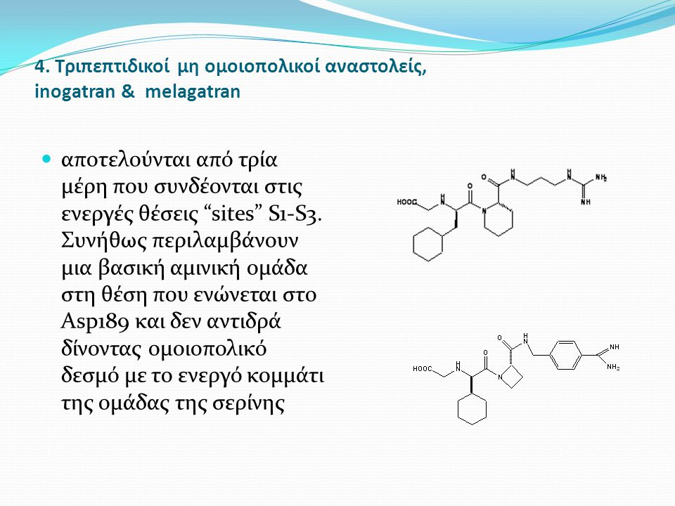 4. Τριπεπτιδικοί μη ομοιοπολικοί αναστολείς, inogatran & melagatran
