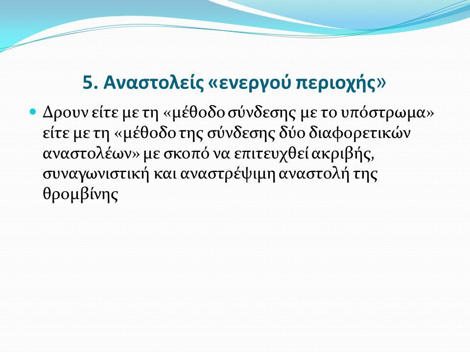 5. Αναστολείς «ενεργού περιοχής»